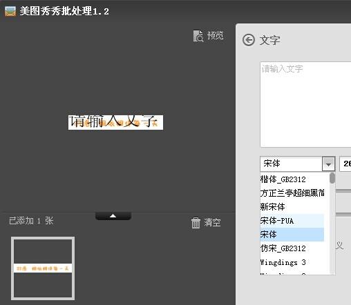 美图秀秀批处理软件里面加入好看的字体怎么做