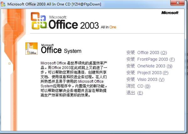 求office2003免费版图片