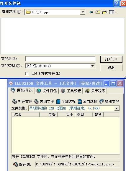 用igftool 软件怎么把 6个.xx文件替换成1个.pp文件