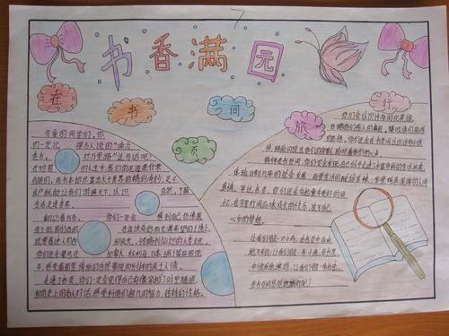 一张手抄报主题成长的故事教小孩画