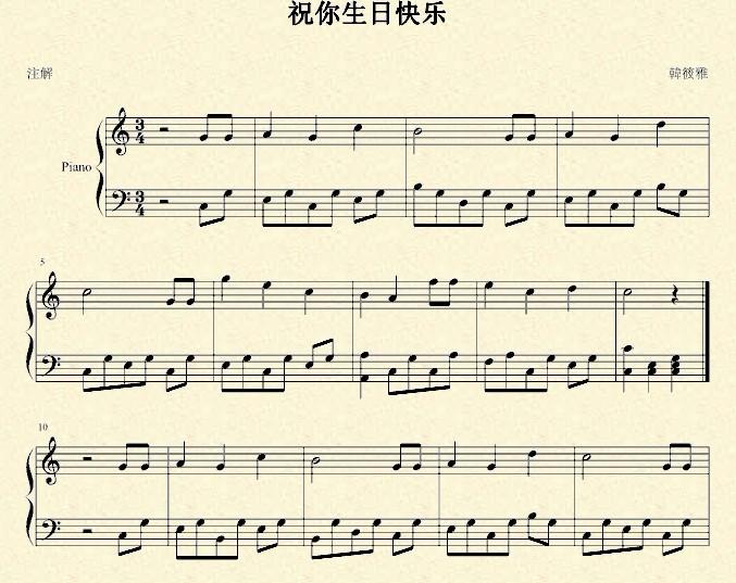 生日快乐钢琴曲谱图片