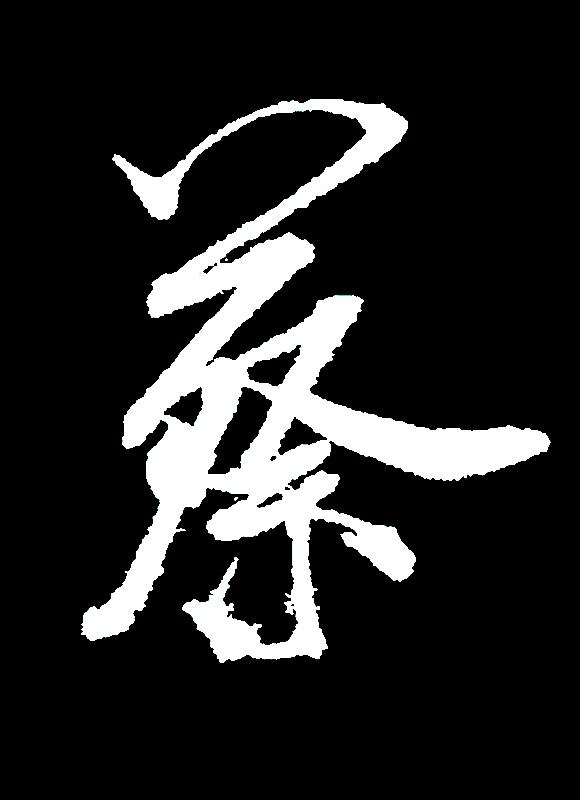 求做一张图片.黑色背景白色字体,上面写着头像两个字