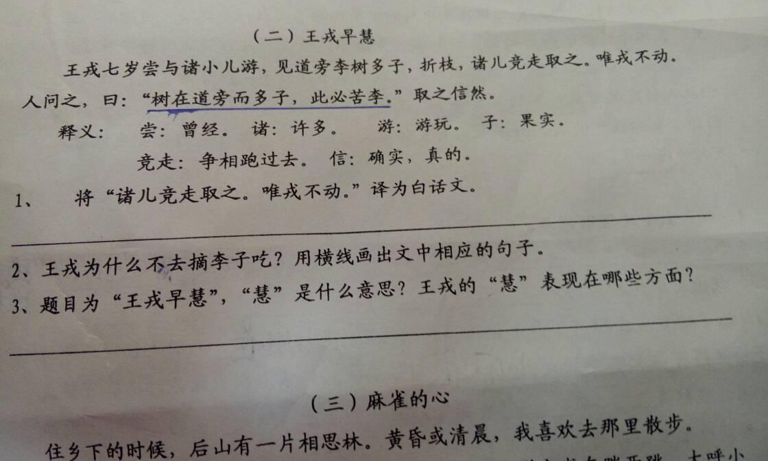 这一题怎么写?古文翻译图片