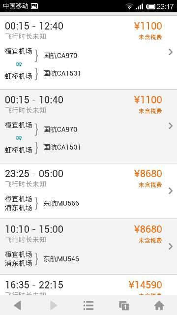 新加坡到上海航班