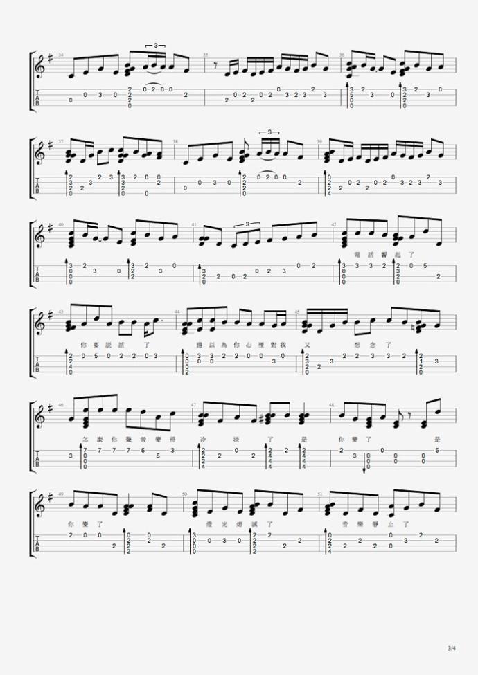 尤克里里谱子,《我真的伤心了》,弹唱谱图片