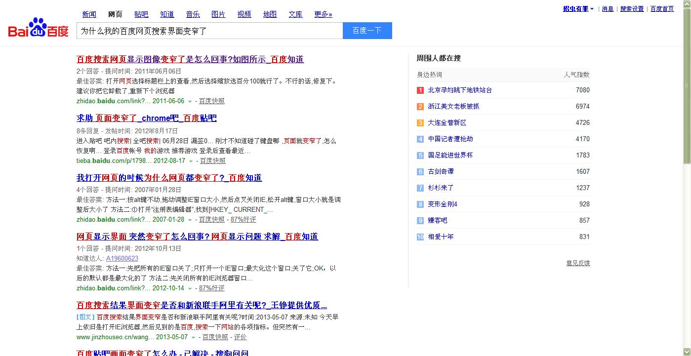 为什么我的百度网页搜索界面变窄了图片