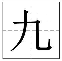 日语五十音图字母歌