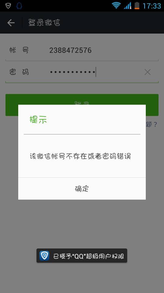 我申请的腾讯会员是用微信登陆的,可登录电脑网页的话只能用qq.