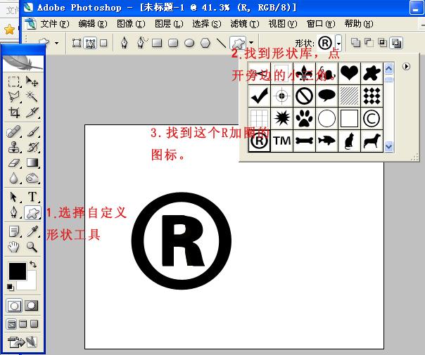 �>��r'��\_在photoshop中,r外面加圈怎么弄