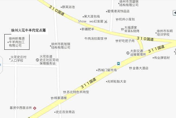 想知道:徐州市 火花牛羊肉定点屠宰场在哪?_百度知道
