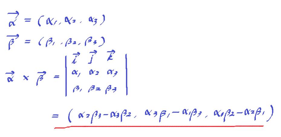 二维的怎么坐标求外积