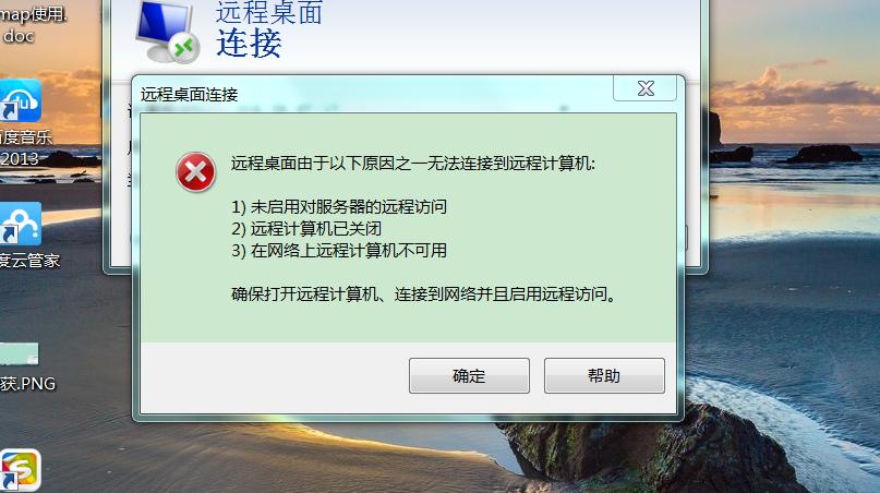 win7远程桌面连接老是这样,怎么回事呀?图片
