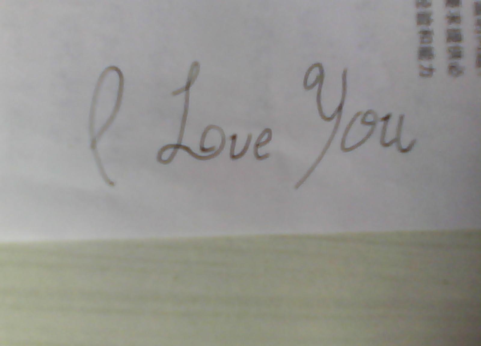 i love you怎么写才好看啊图片