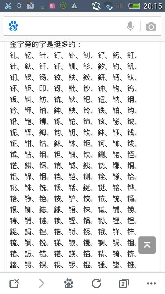 带金字旁而且是是十笔画的适合女孩子的字有哪些?