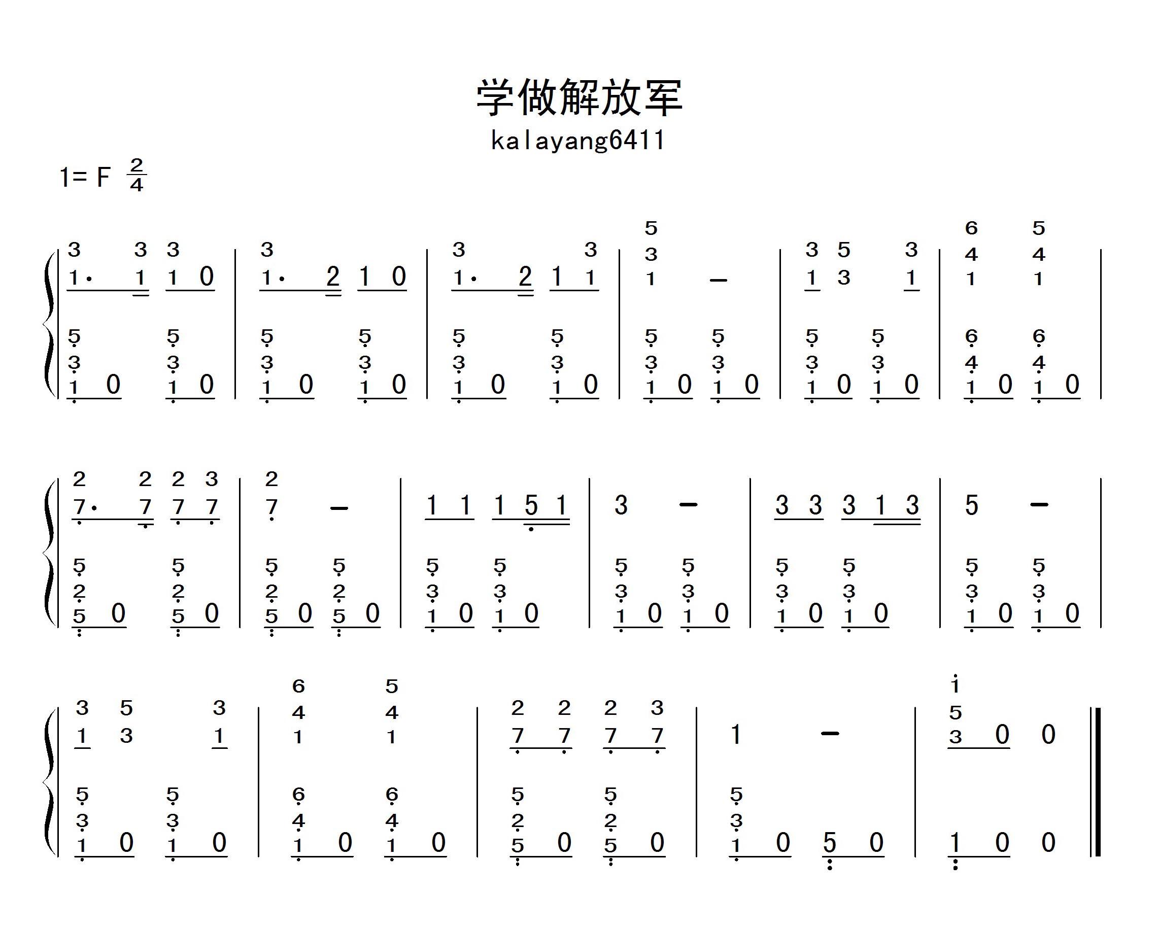 儿歌 学做解放军的简谱带和弦谱 弹钢琴不知道怎么配左手图片