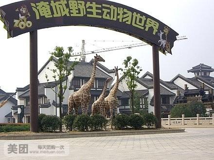淹城野生动物园步行