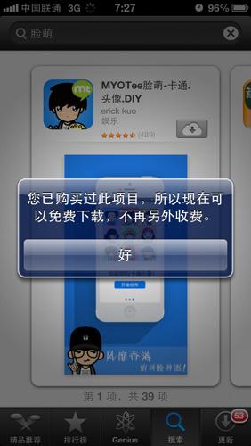 问:为什么我在app下载不了支付宝和qq一直说无法下载应用,无法安装?