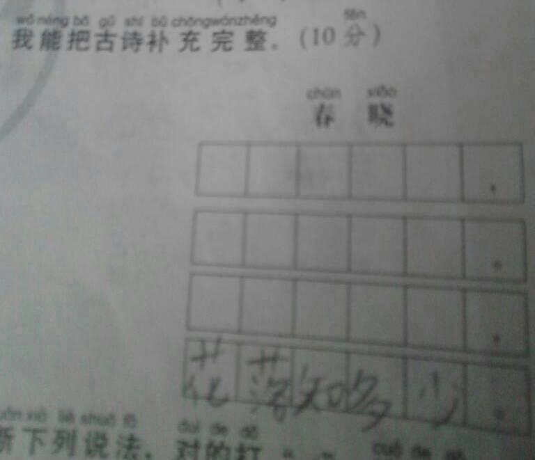 古诗 春晓-舟山幼儿园教育集团图片