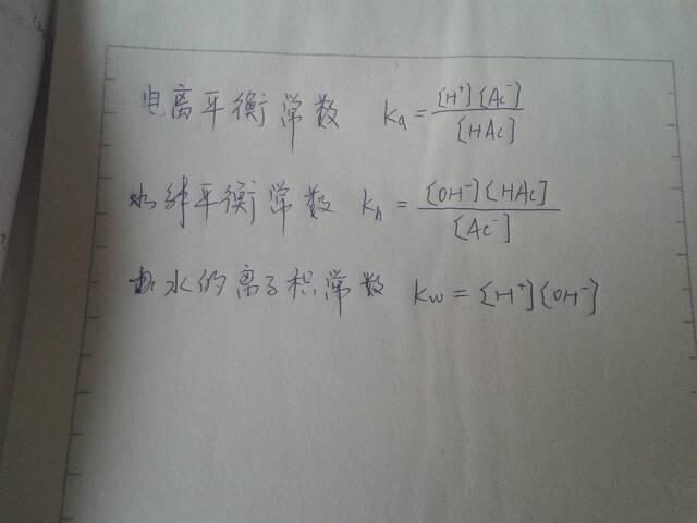 ka kb kw kh计算公式