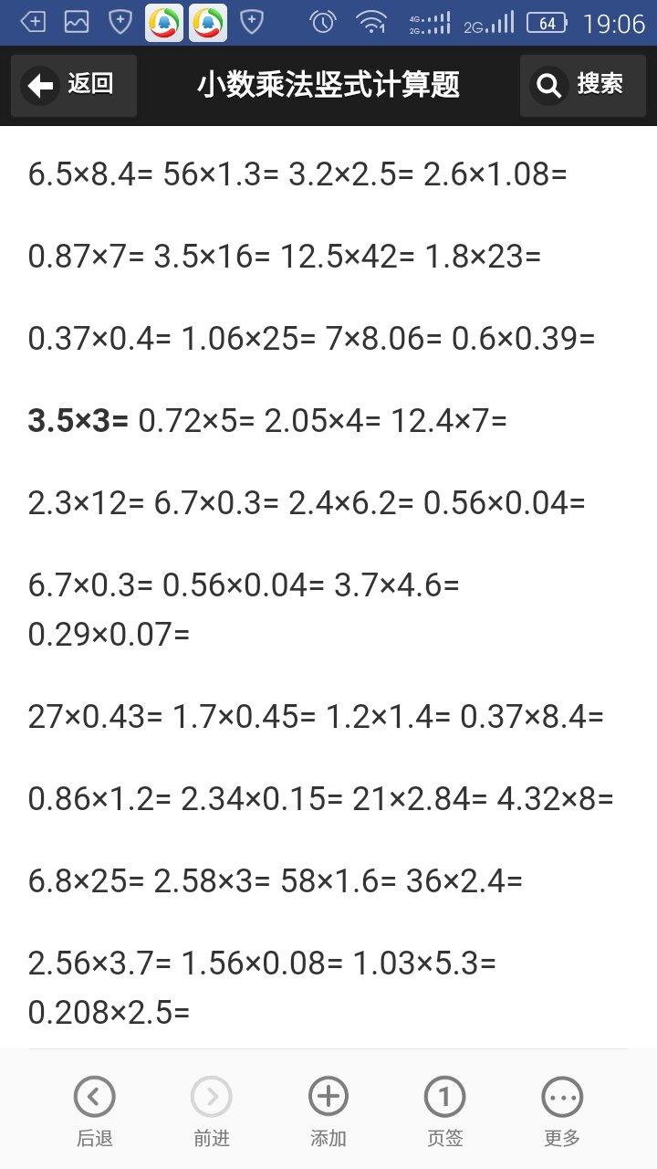 小数脱式计算简便乘法