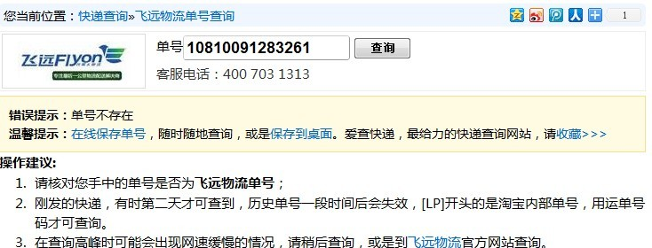陕西飞远快递10810091283261 帮忙查一下.