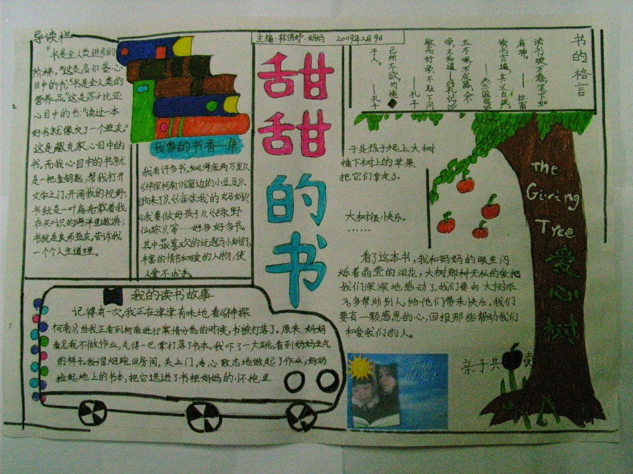 我们学校让办一期关于安全和亲子共读的手抄报,请各位图片