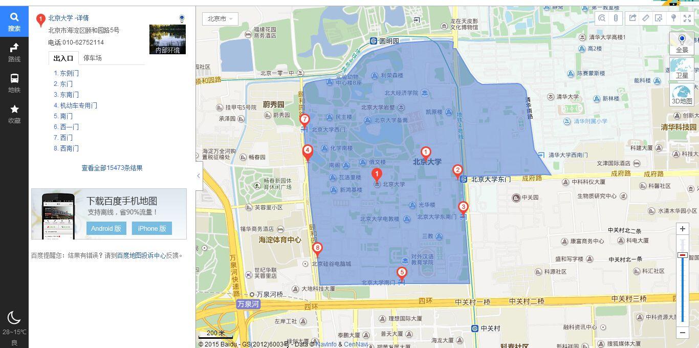 北京清华北大地址