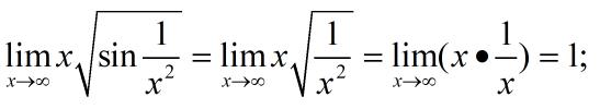 x2乘以sin1x的极限