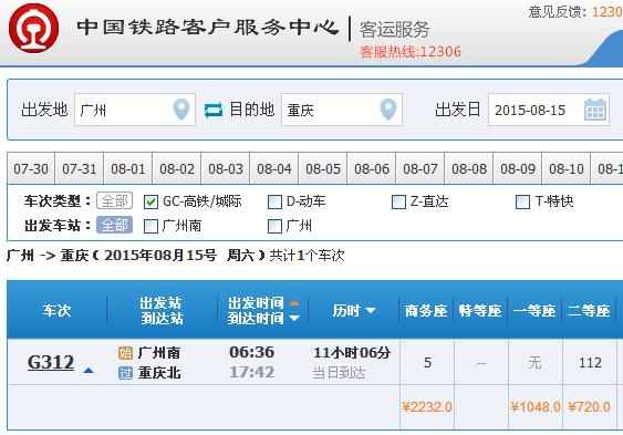 广州怎么去重庆