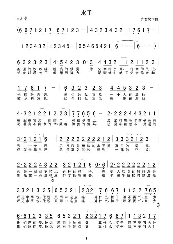 郑智化水手钢琴单手简谱图片