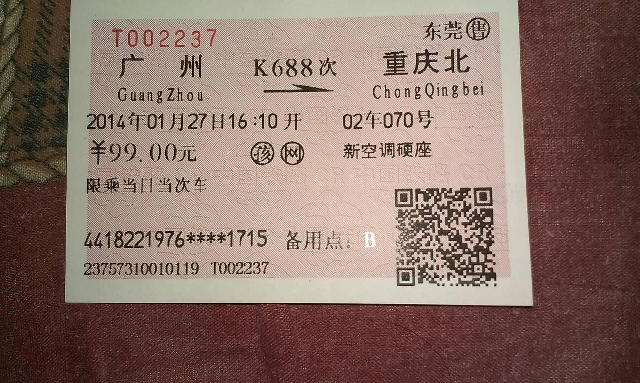 站是什么意思_广州站火车票写备用点b是什么意思?