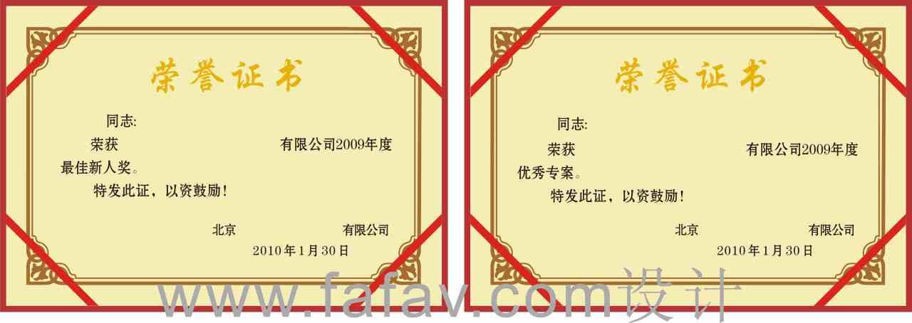 荣誉证书的内容应该怎么写?图片