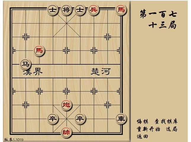4399象棋解残局游戏第173局怎么解图片