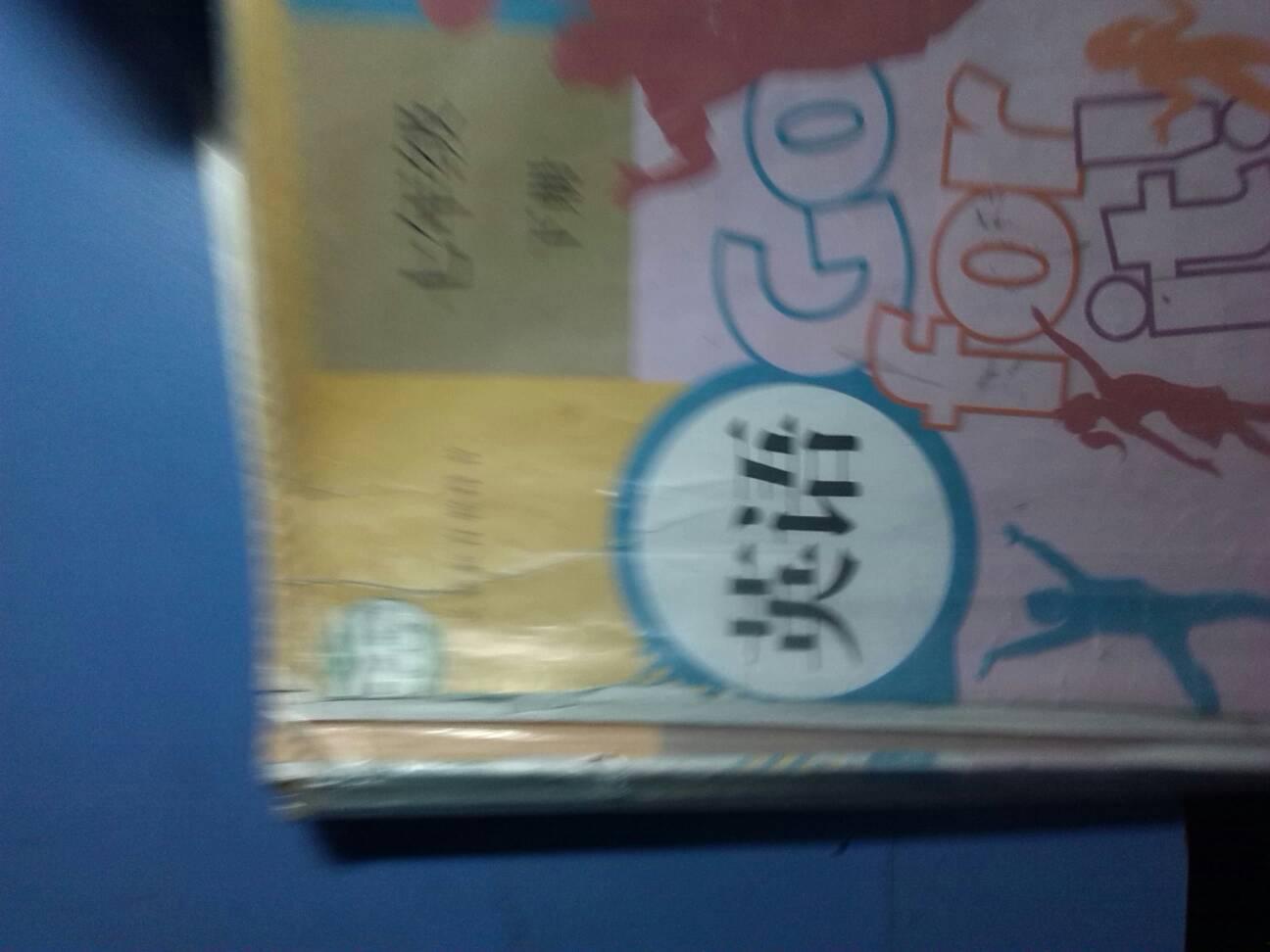 谁有七年级下册的英语书!图片