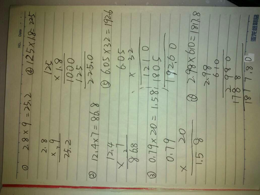 用竖式计算.(加※的要验算)306×5=※576÷8=1072-849图片
