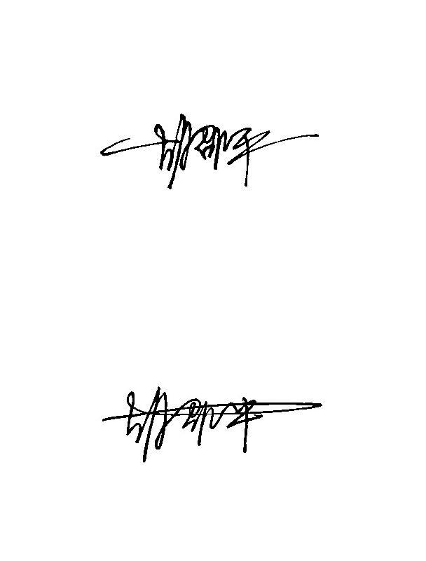 叫胡邵平,字体笔画比较多,不懂怎么签名,能否帮我设计下,谢谢哦