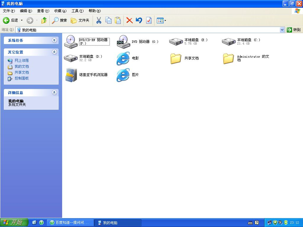 桌面上的ie图标删不掉 安卓ie浏览器 桌面上的图标删不掉图片