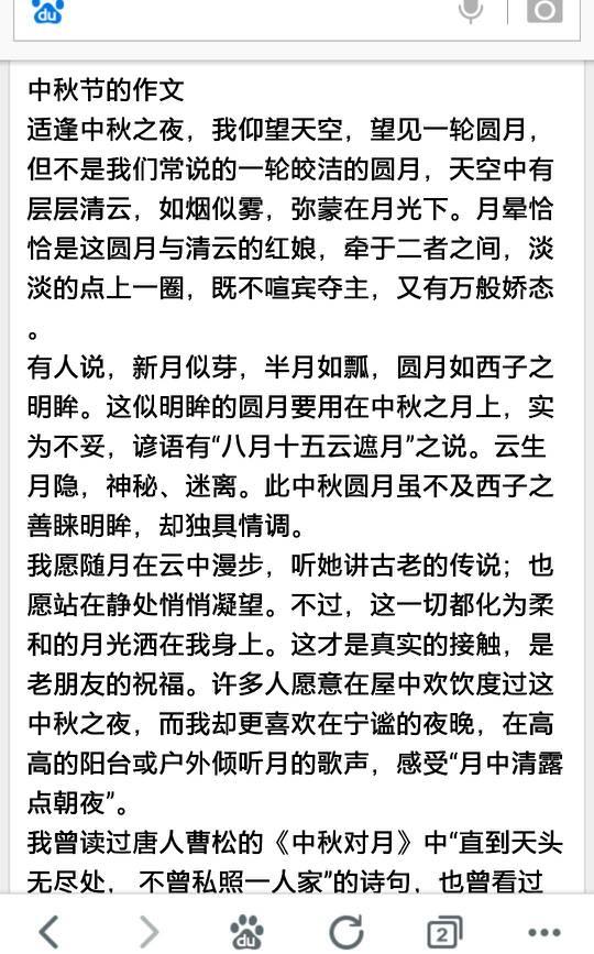 写一篇关于中秋节思念亲人的作文.图片