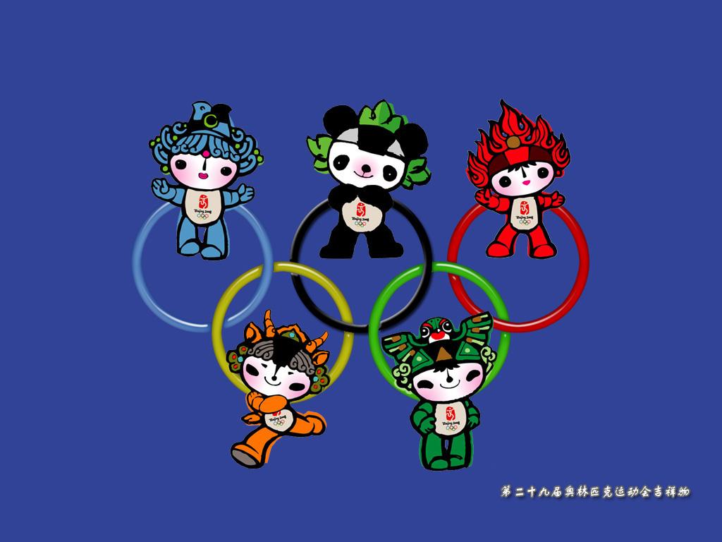 北京奥运会吉祥物的每个娃娃都代表着一个美好的祝愿:繁  荣,欢乐图片