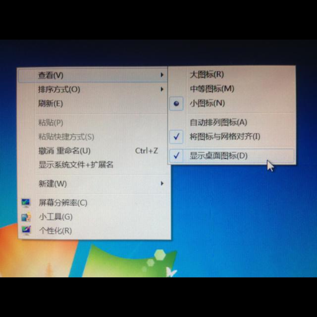 win7怎么隐藏桌面图标图片
