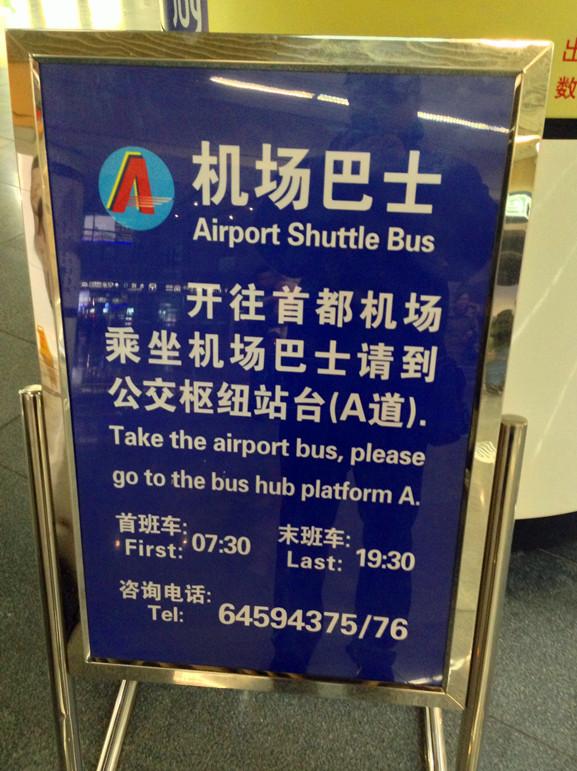 北京南站机场大巴时间