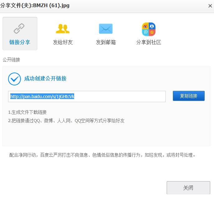 百度网盘任务在网页版百度云成功分享一个文件到新浪微博,奖励1g图片