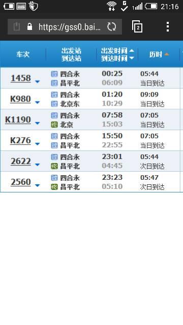 北京到围场的火车