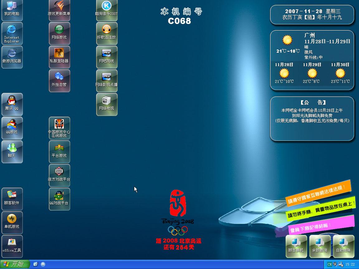 所以不好说 你可以换个win7系统,从网上下载几个主题,桌面效果比这个图片