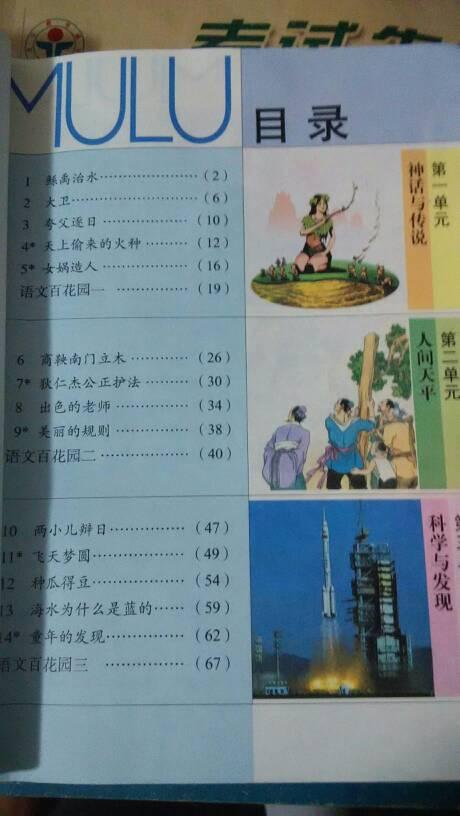 六年级下册语文书几个单元?每个单元什么内容?拜托了!图片