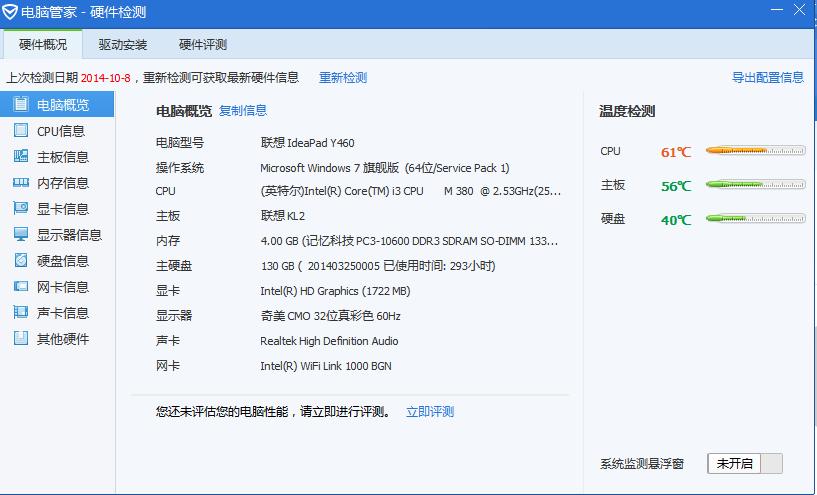 轮win764位_联想y460可以装win764位系统