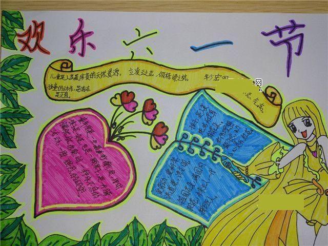 六一儿童节的手抄报要图片,还有文字