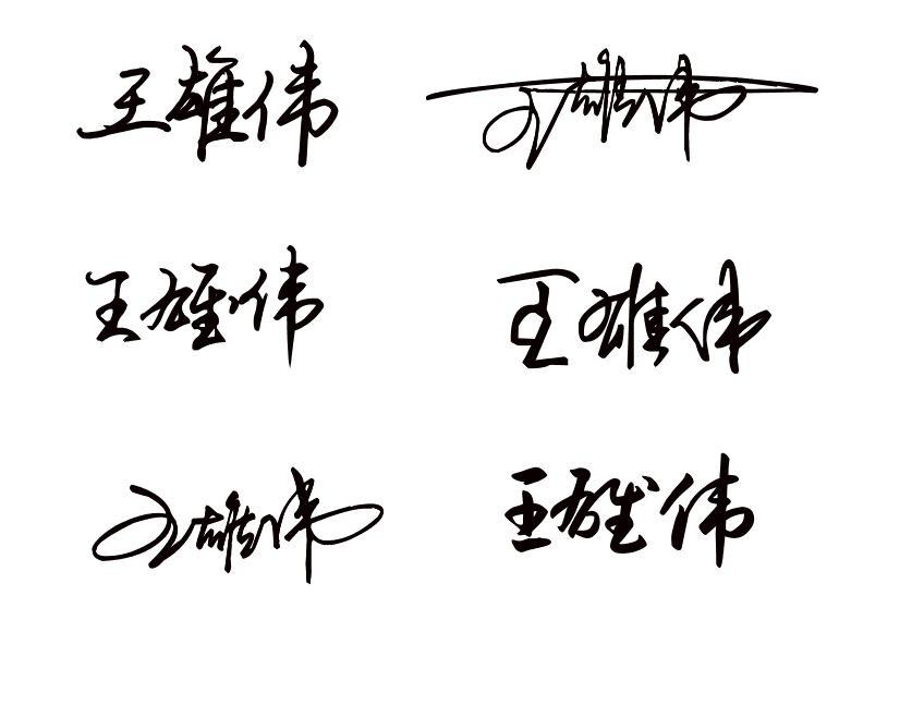 帮朋友设计一个签名, 名字是张强, 希望有朋友能够帮助 谢谢了!图片