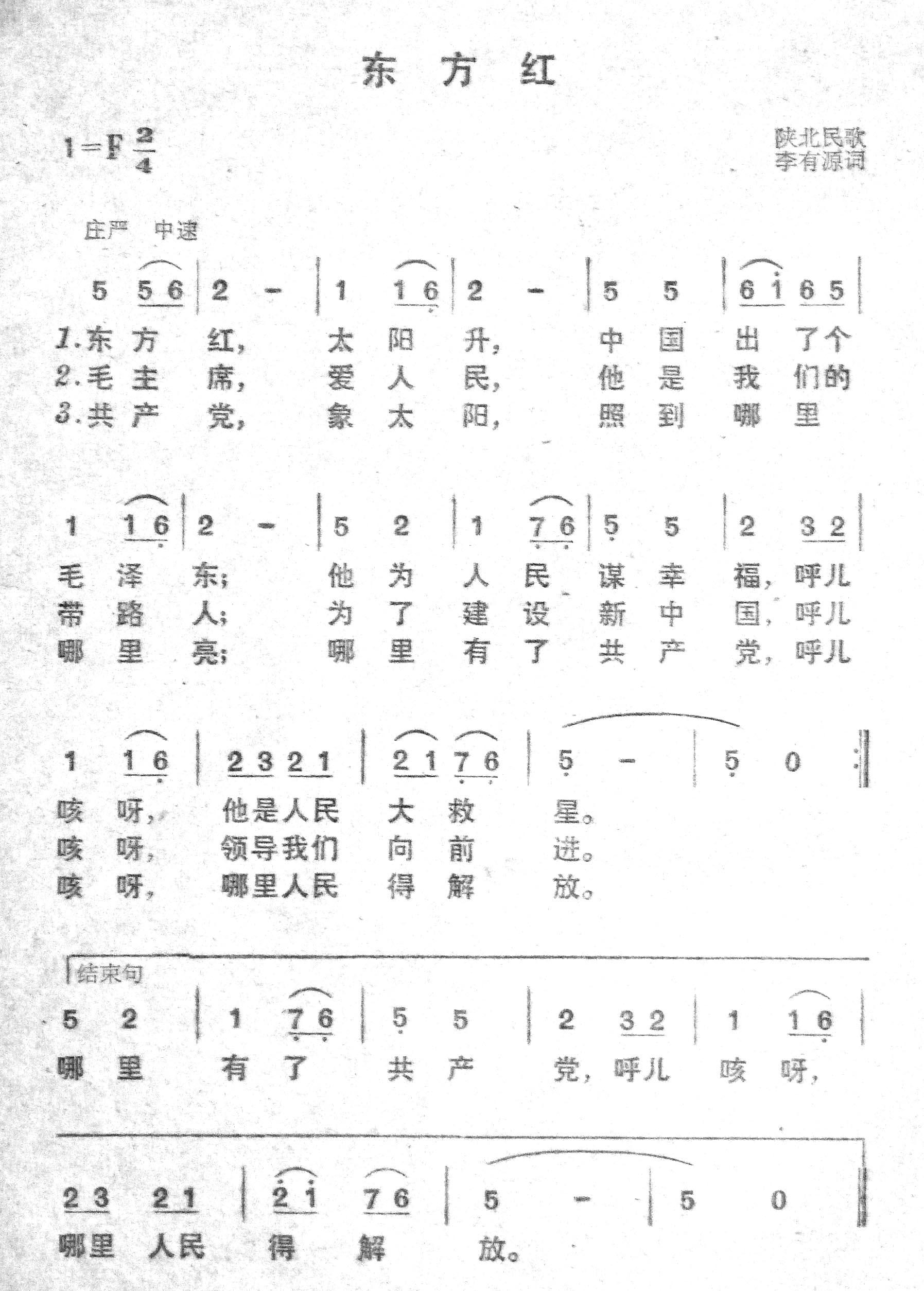 歌曲东方红简谱歌谱分享_歌曲东方红简谱歌谱图片图片