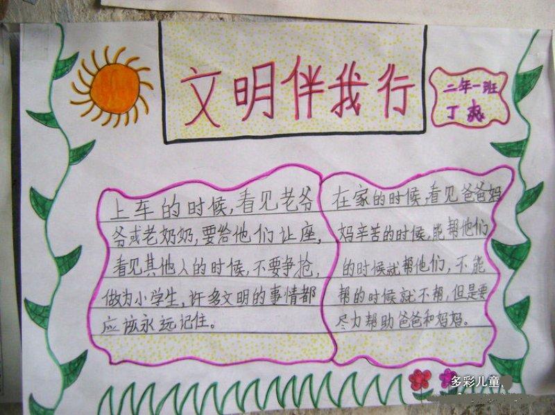 2年级的手抄报文明礼仪在我行的怎么写